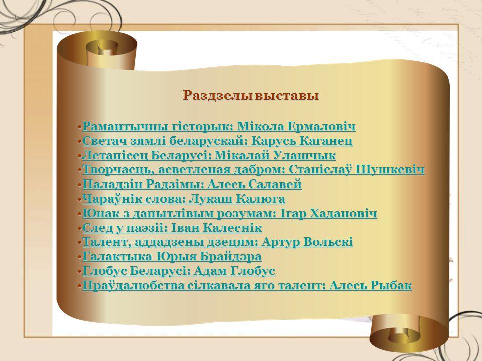 Раздзелы выставы Рамантычны гісторык: Мікола Ермаловіч