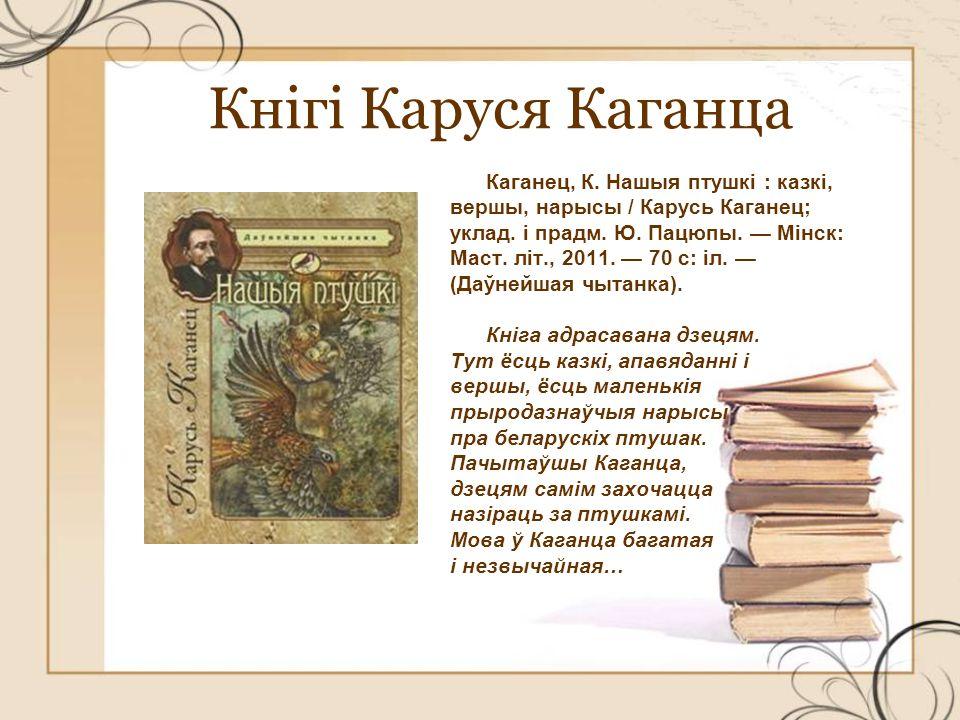 Кнігі Каруся Каганца Каганец, К. Нашыя птушкі : казкі,