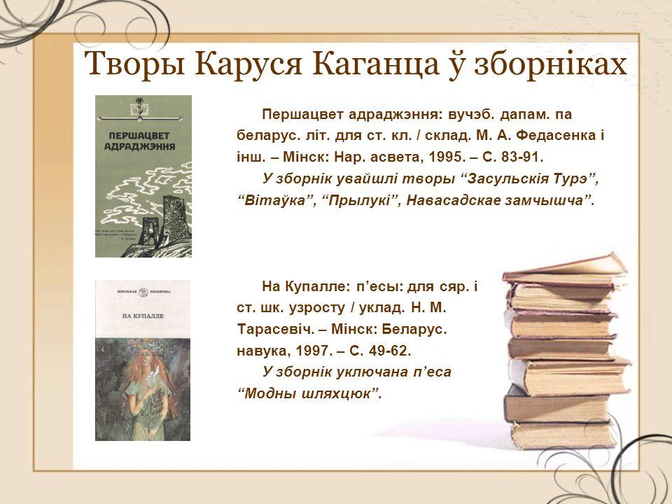 Творы Каруся Каганца ў зборніках