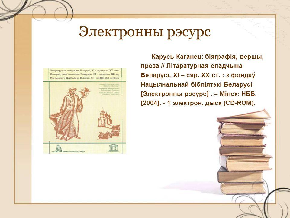 Электронны рэсурс Карусь Каганец: біяграфія, вершы,