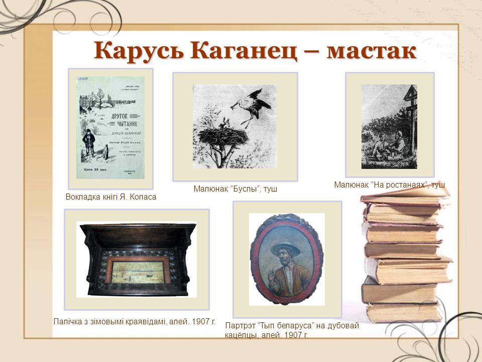 Карусь Каганец – мастак