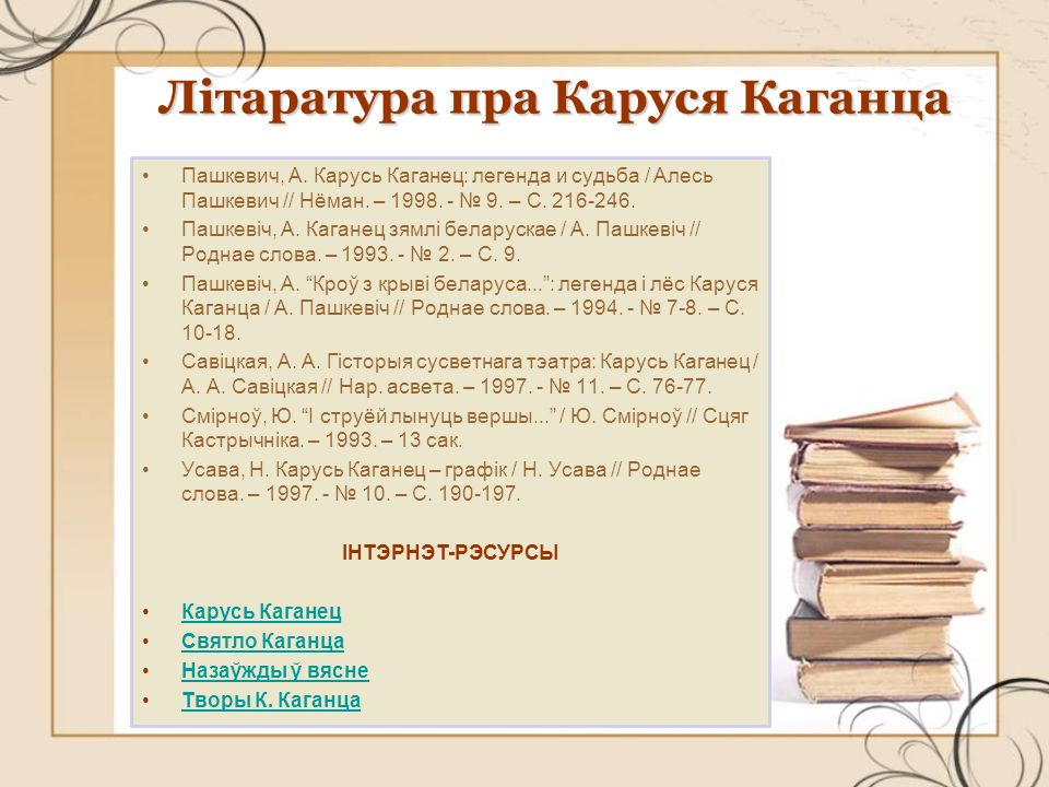 Літаратура пра Каруся Каганца