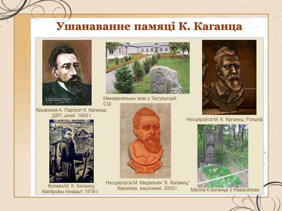 Ушанаванне памяці К. Каганца