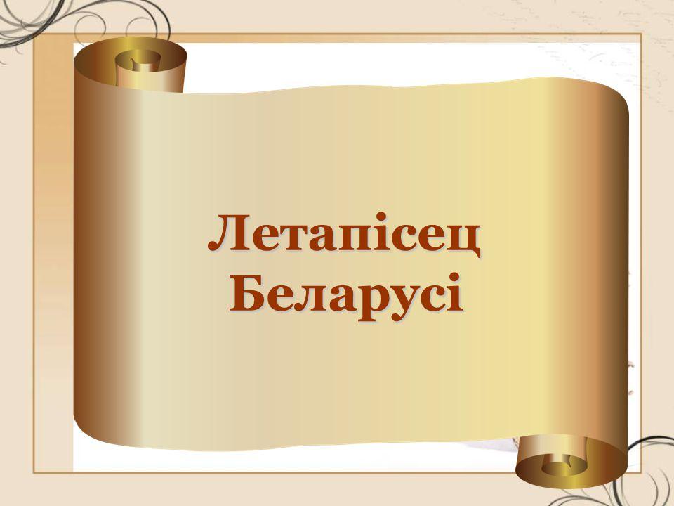 Летапісец Беларусі 33
