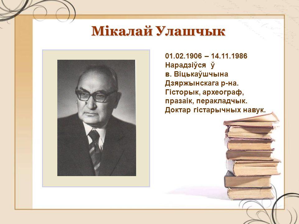 Мікалай Улашчык 01.02.1906 – 14.11.1986 Нарадзіўся ў