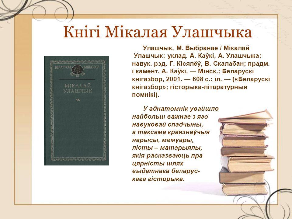 Кнігі Мікалая Улашчыка