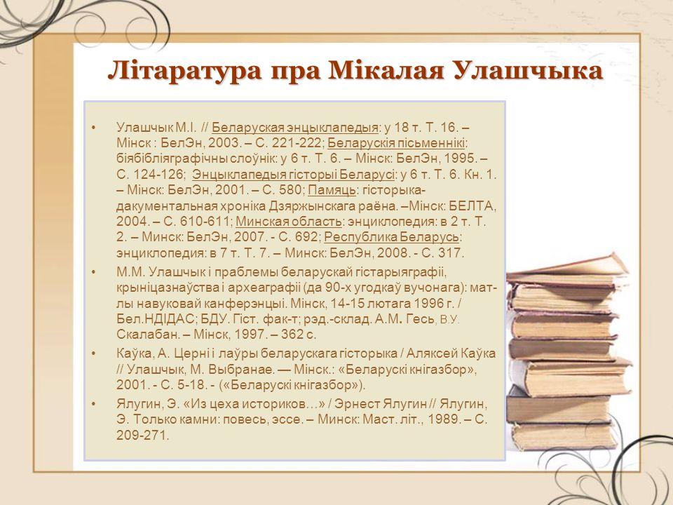 Літаратура пра Мікалая Улашчыка