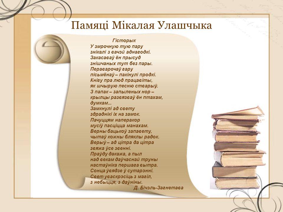 Памяці Мікалая Улашчыка