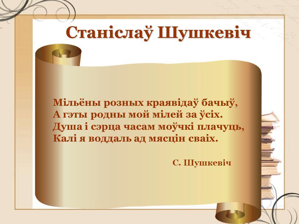 Станіслаў Шушкевіч Мільёны розных краявідаў бачыў,