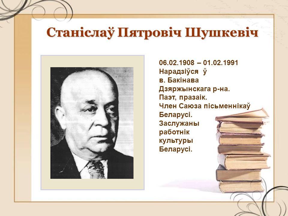 Станіслаў Пятровіч Шушкевіч