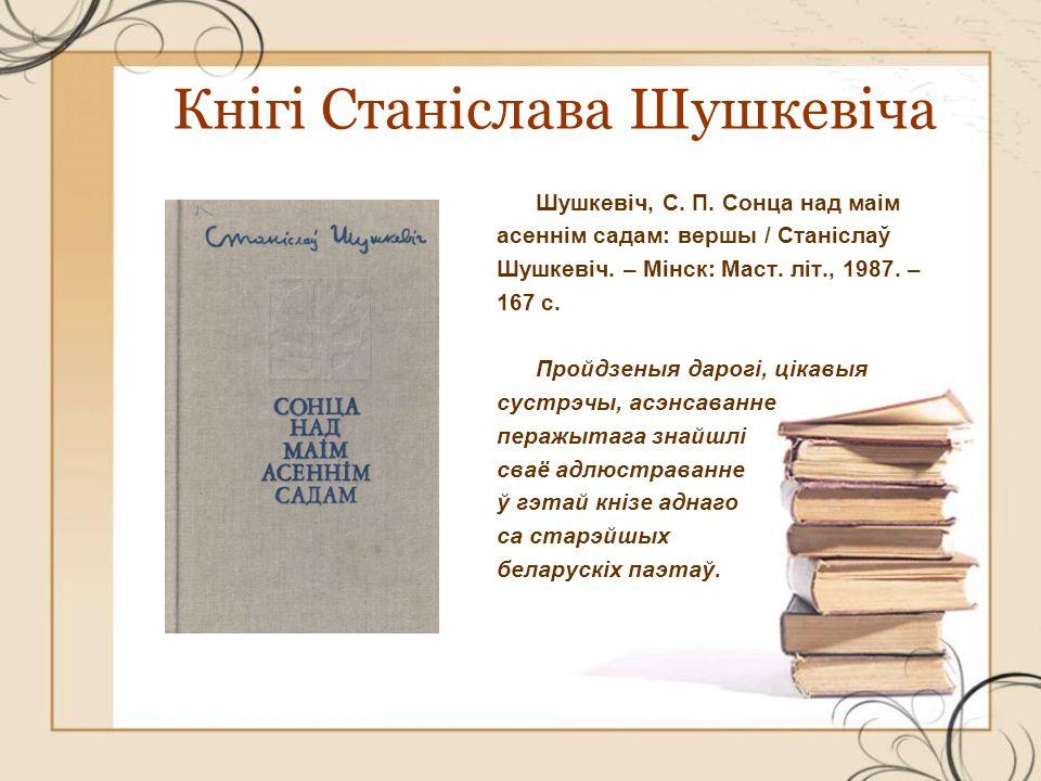 Кнігі Станіслава Шушкевіча