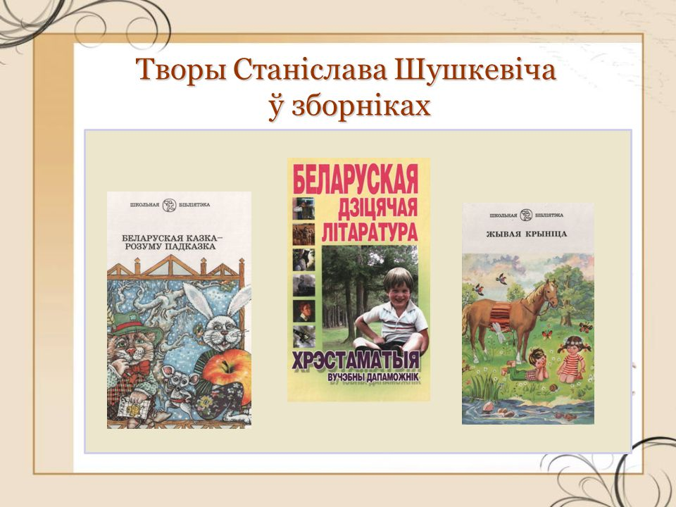 Творы Станіслава Шушкевіча ў зборніках