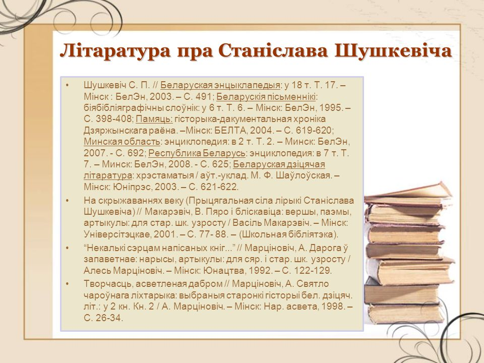 Літаратура пра Станіслава Шушкевіча