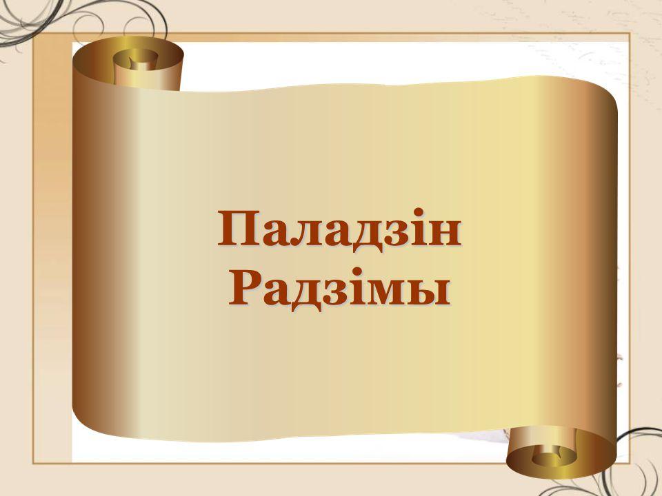 Паладзін Радзімы 57