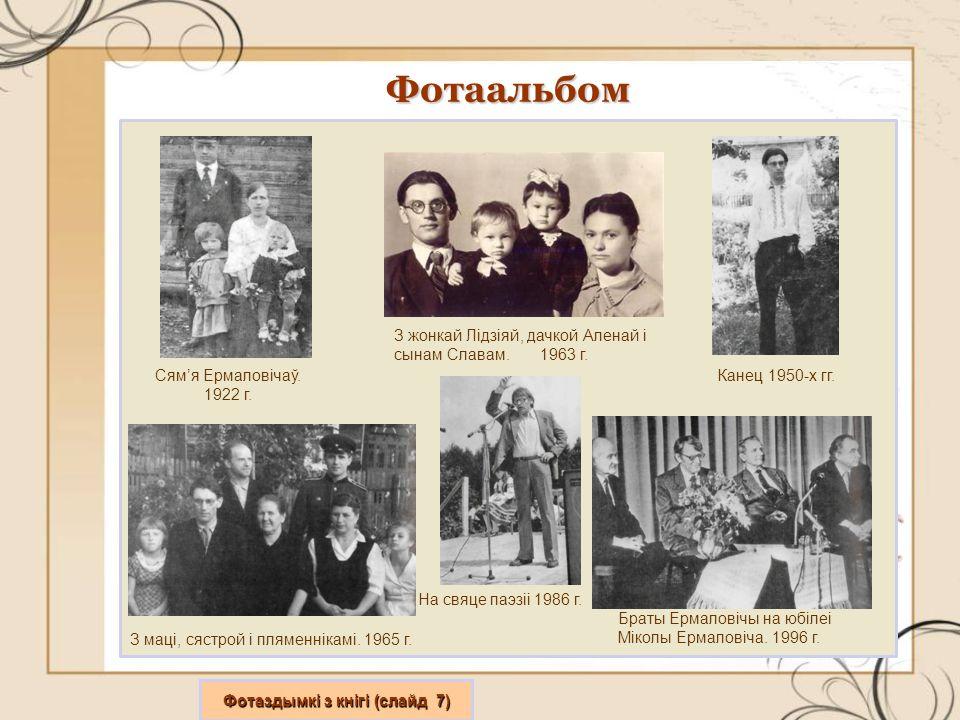 Фотаздымкі з кнігі (слайд 7)
