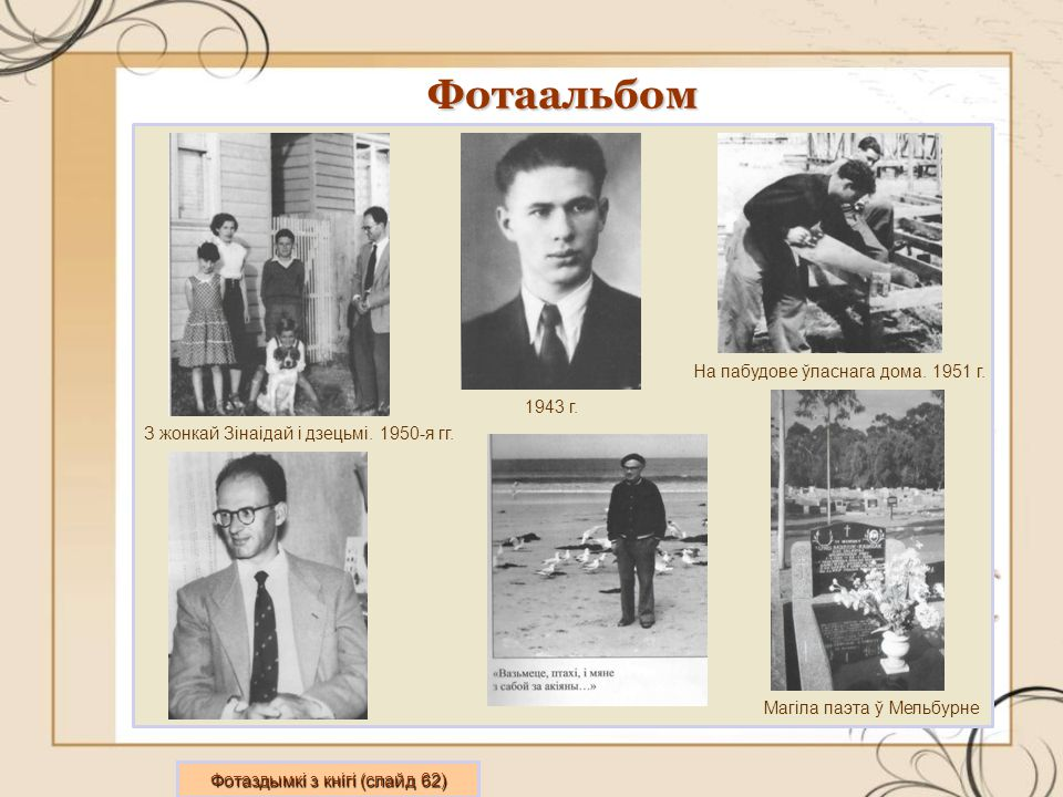 Фотаздымкі з кнігі (слайд 62)