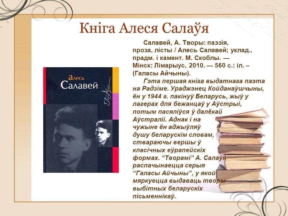 Кніга Алеся Салаўя проза, лісты / Алесь Салавей; уклад.,