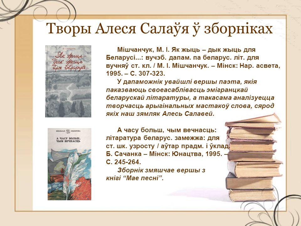 Творы Алеся Салаўя ў зборніках