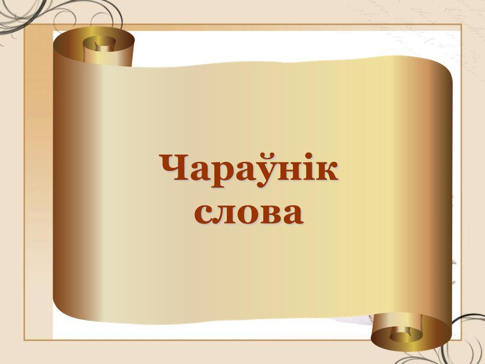 Чараўнік слова 66