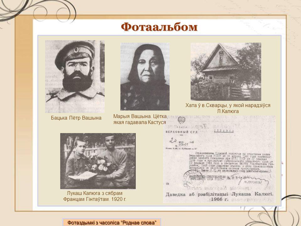 Фотаальбом Хата ў в.Скварцы, у якой нарадзіўся Л.Калюга