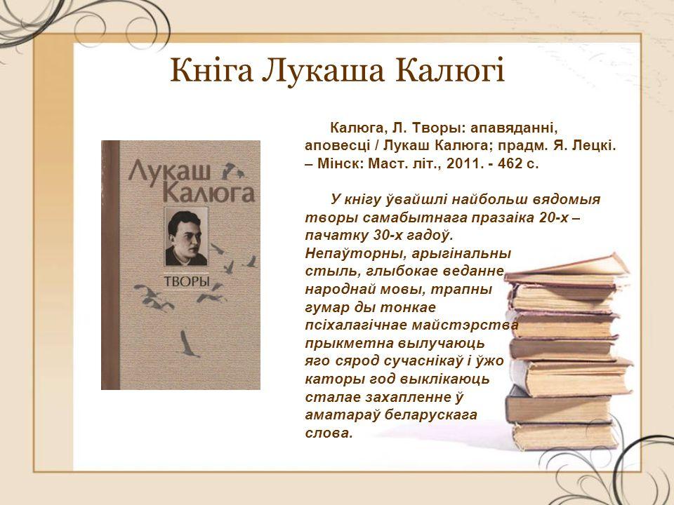 Кніга Лукаша Калюгі Калюга, Л. Творы: апавяданні,