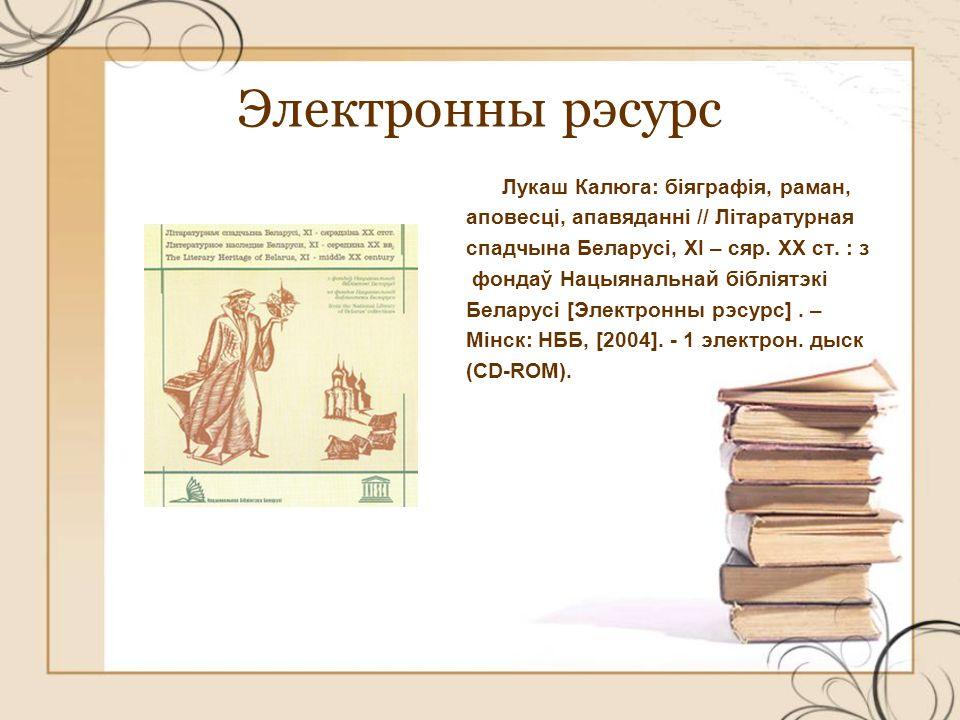 Электронны рэсурс Лукаш Калюга: біяграфія, раман,