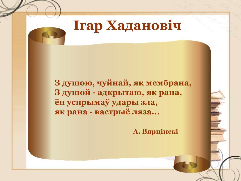 Ігар Хадановіч З душою, чуйнай, як мембрана,