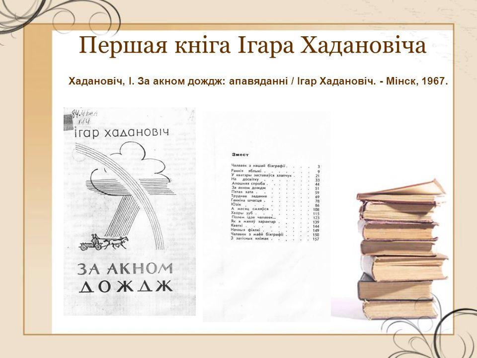 Першая кніга Ігара Хадановіча