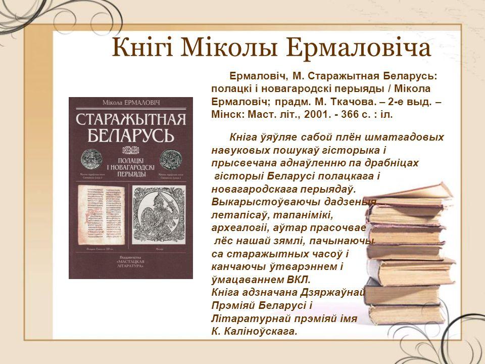 Кнігі Міколы Ермаловіча