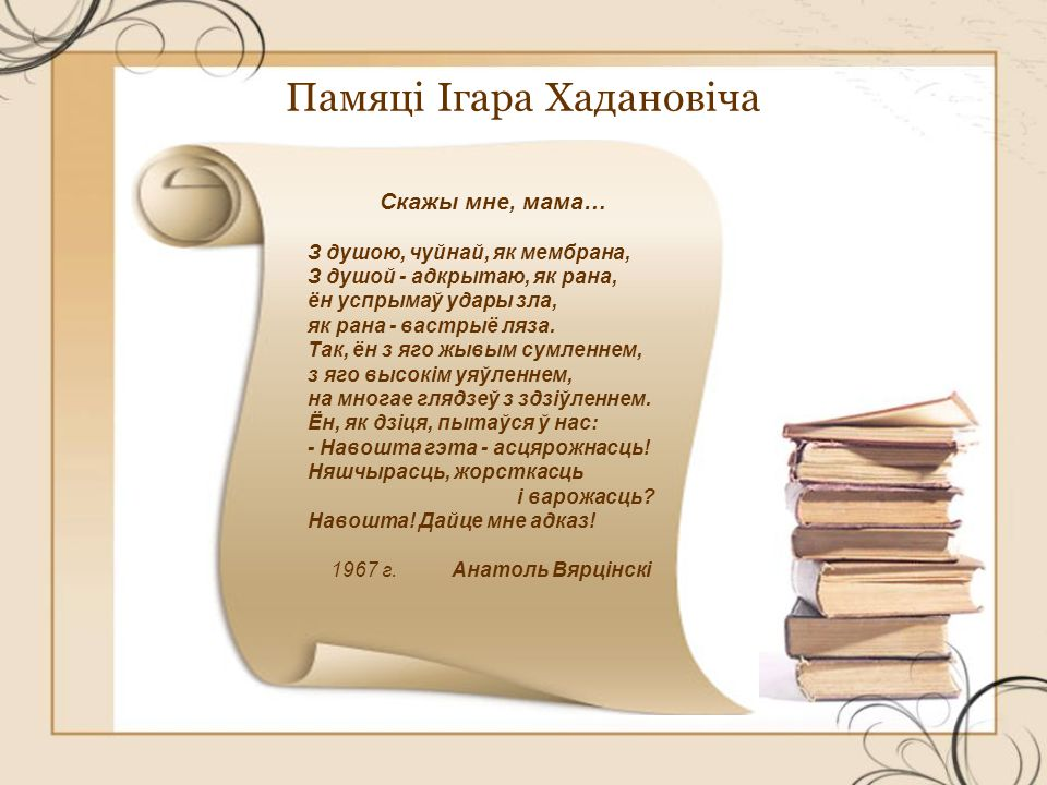 Памяці Ігара Хадановіча