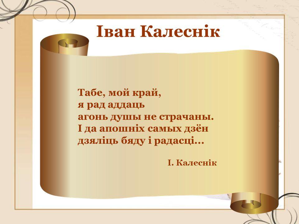 Іван Калеснік Табе, мой край, я рад аддаць агонь душы не страчаны.