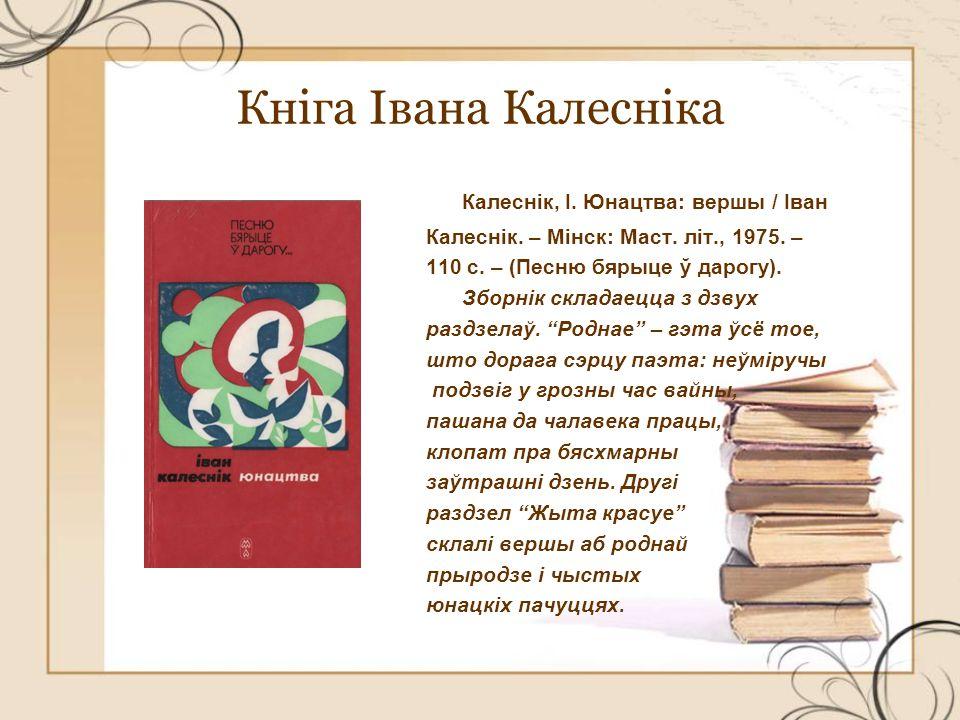 Кніга Івана Калесніка Калеснік, І. Юнацтва: вершы / Іван
