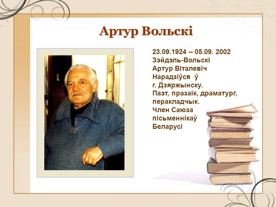Артур Вольскі 23.09.1924 – 05.09. 2002 Зэйдэль-Вольскі Артур Віталевіч