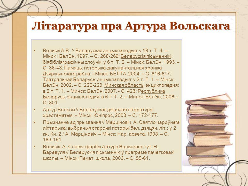 Літаратура пра Артура Вольскага