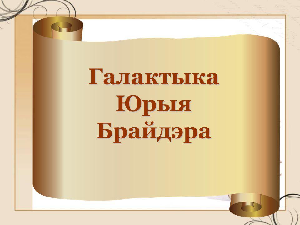 Галактыка Юрыя Брайдэра