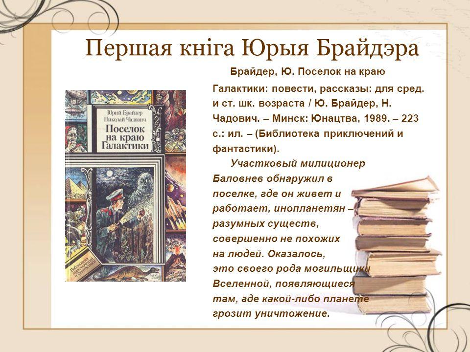Першая кніга Юрыя Брайдэра