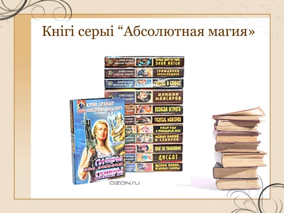 Кнігі серыі Абсолютная магия»