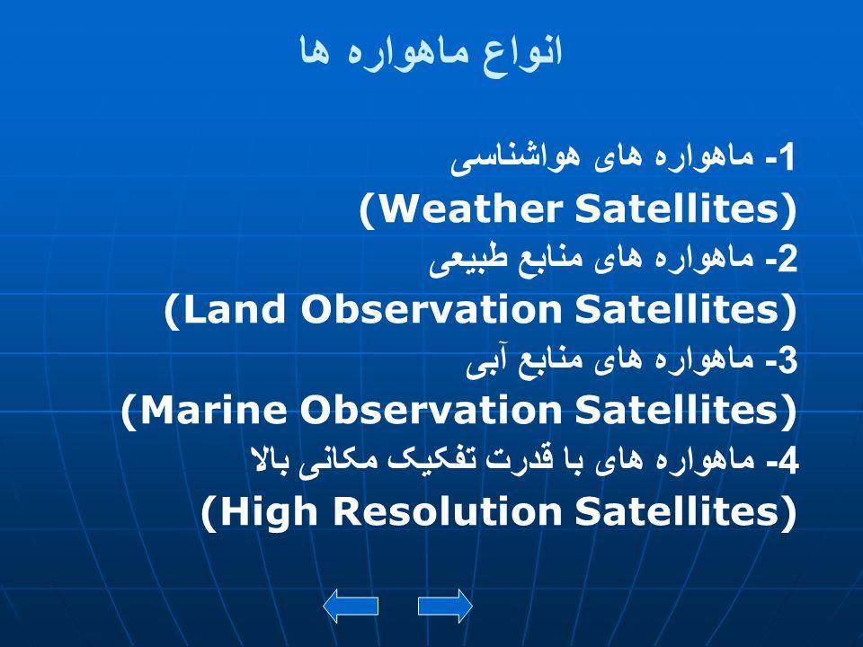 انواع ماهواره ها 1- ماهواره های هواشناسی (Weather Satellites)