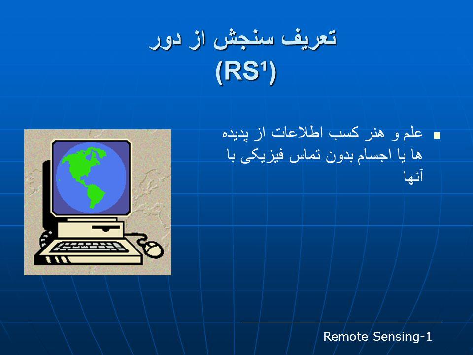 تعريف سنجش از دور (RS¹) علم و هنر کسب اطلاعات از پدیده ها یا اجسام بدون تماس فیزیکی با آنها.