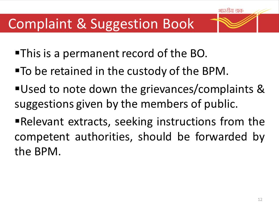 Complaint & Suggestion Book