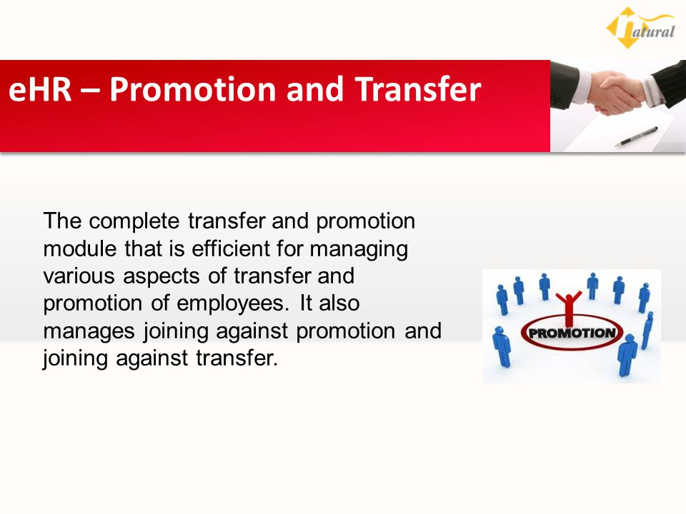 eHR – Promotion and Transfer