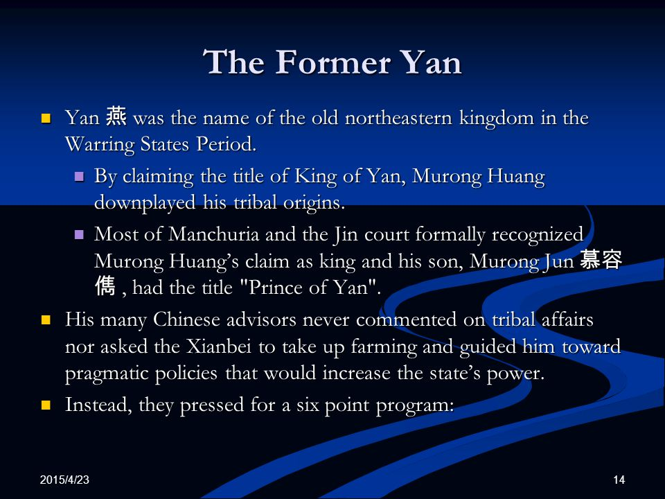 The Former Yan Yan 燕 was the name of the old northeastern kingdom in the Warring States Period.