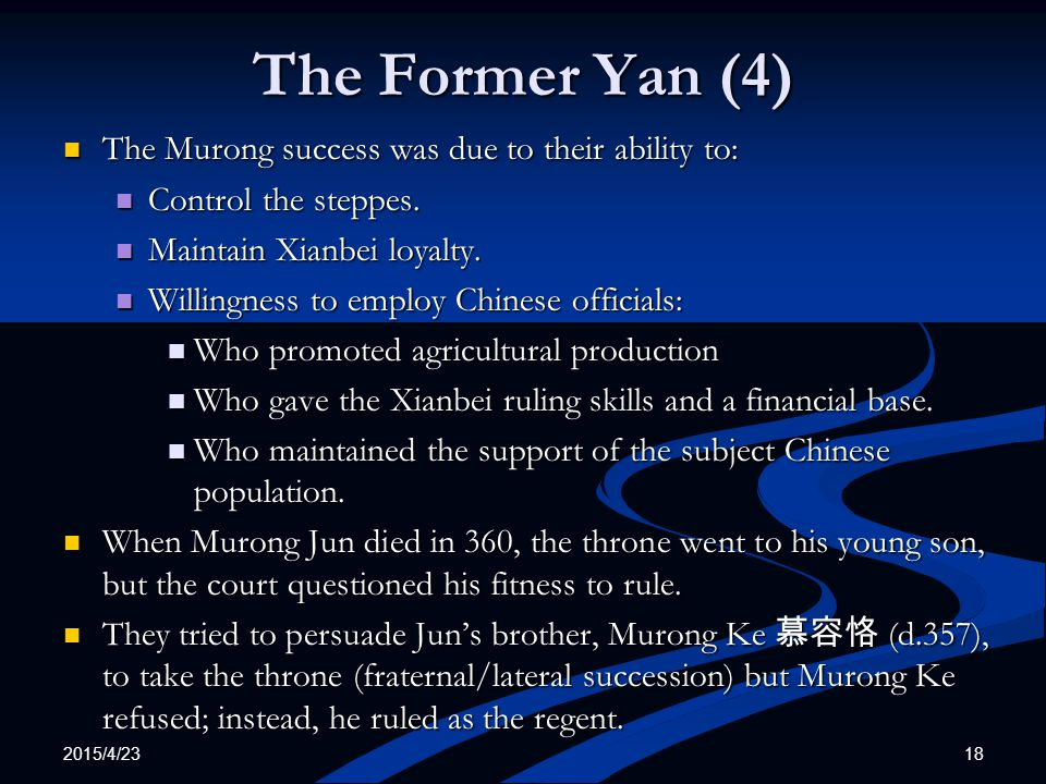 The Former Yan (4) The Murong success was due to their ability to: