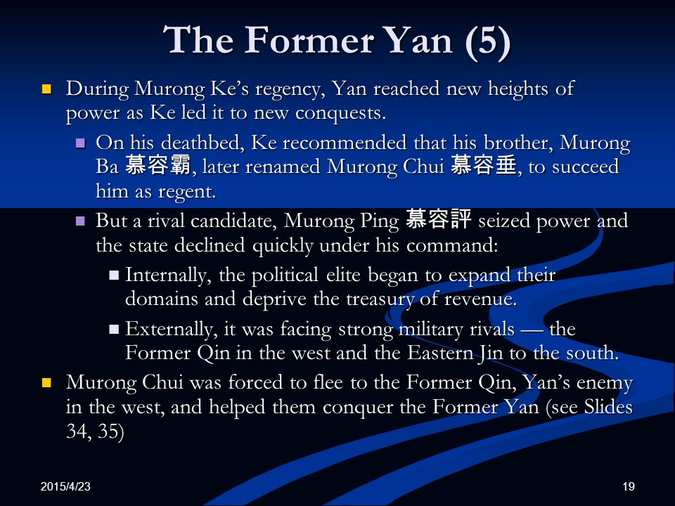 The Former Yan (5) During Murong Ke's regency, Yan reached new heights of power as Ke led it to new conquests.