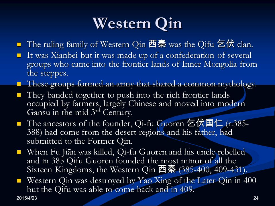 Western Qin The ruling family of Western Qin 西秦 was the Qifu 乞伏 clan.