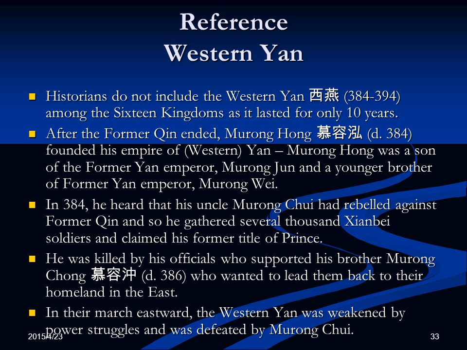 Reference Western Yan Historians do not include the Western Yan 西燕 (384-394) among the Sixteen Kingdoms as it lasted for only 10 years.
