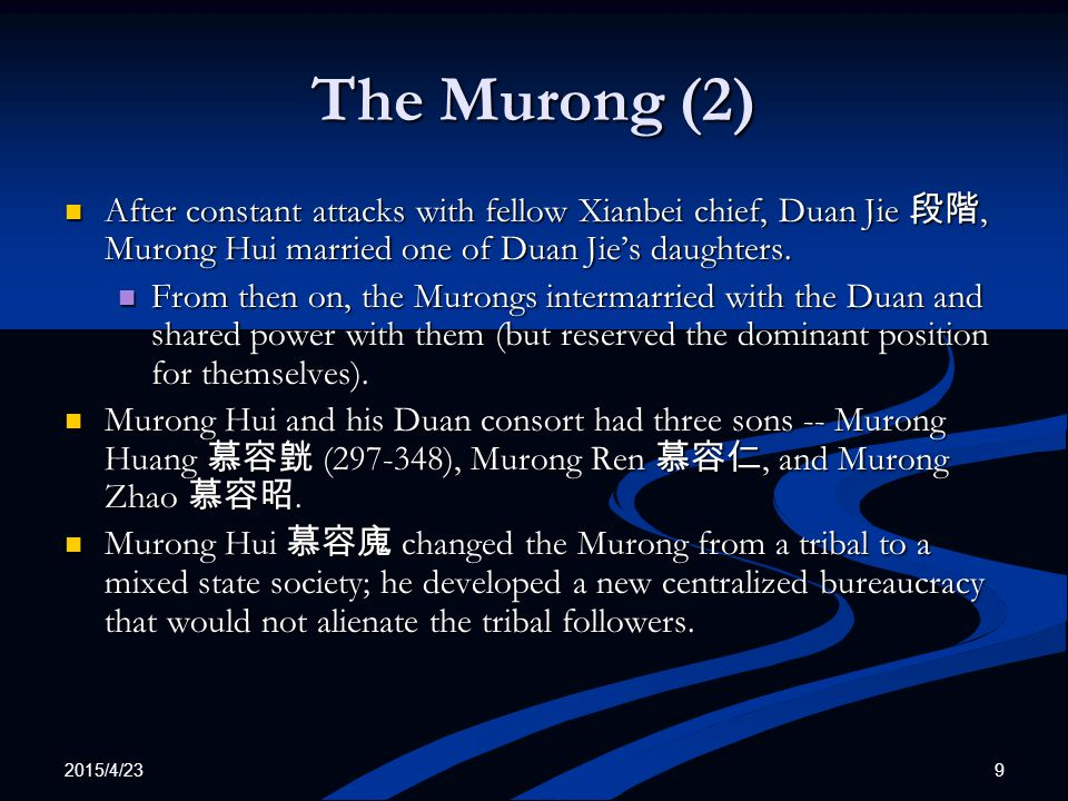 The Murong (2) After constant attacks with fellow Xianbei chief, Duan Jie 段階, Murong Hui married one of Duan Jie's daughters.