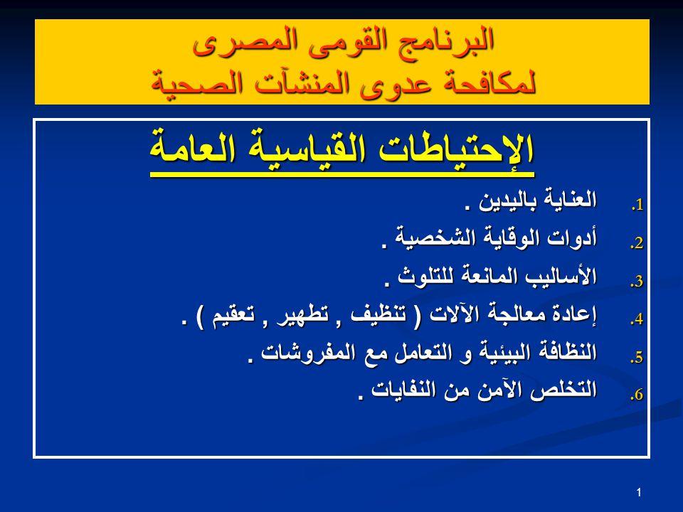 البرنامج القومى المصرى لمكافحة عدوى المنشآت الصحية