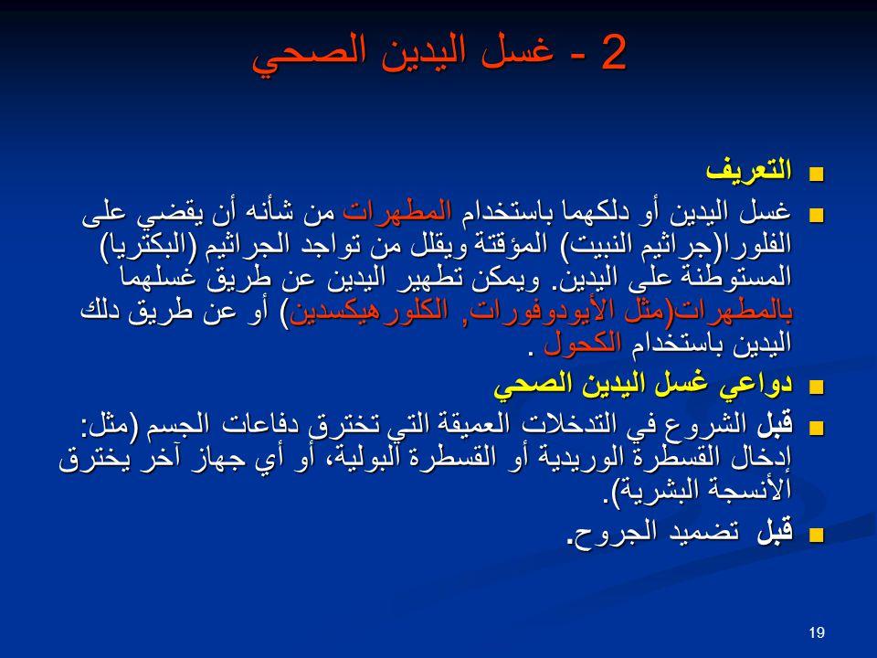 2 - غسل اليدين الصحي التعريف