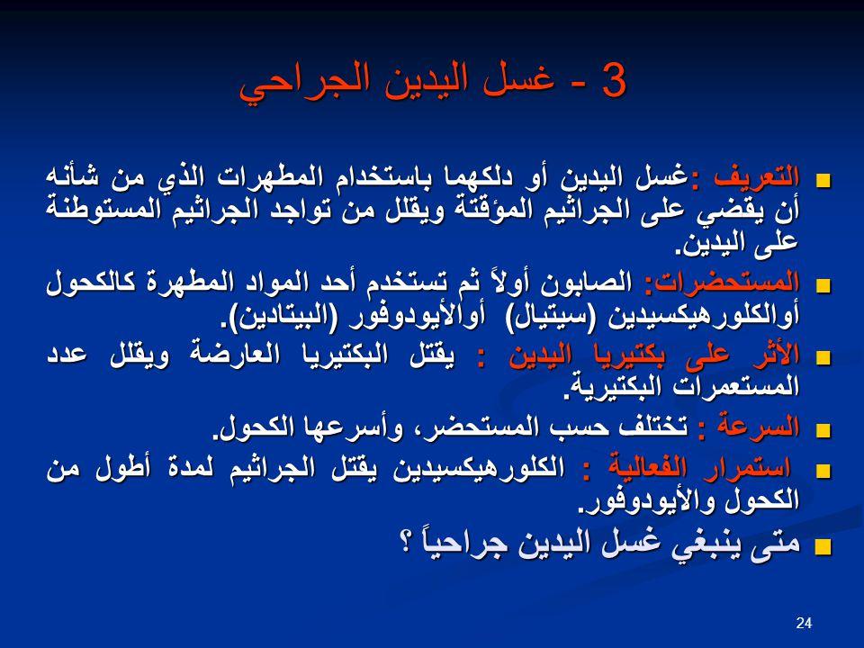 3 - غسل اليدين الجراحي متى ينبغي غسل اليدين جراحياً ؟